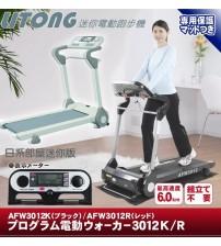 LITONG迷你電動跑步機